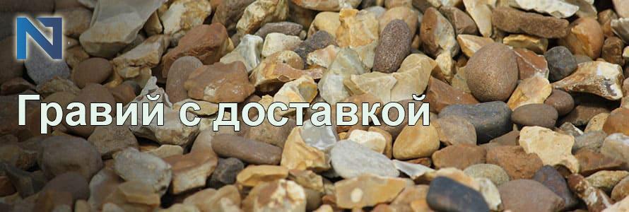 гравий в Хотьково