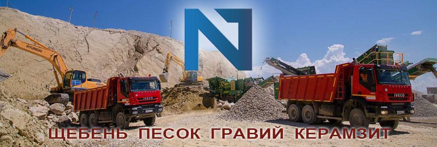 щебень, песок, пгс, керамзит, цемент с доставкой